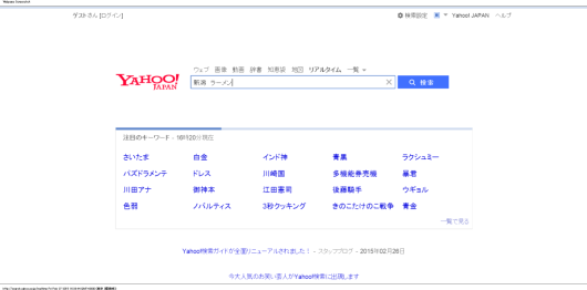 Yahoo検索(リアルタイム)-530x262