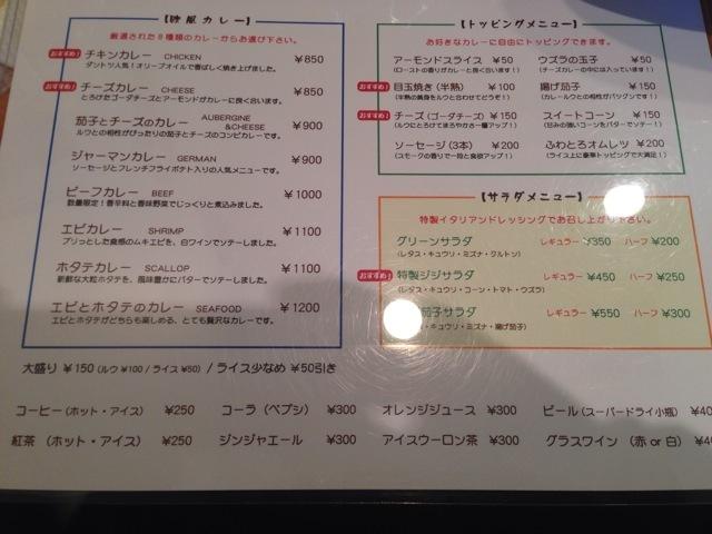 【新潟】欧風カレー食堂ジジのメニュー