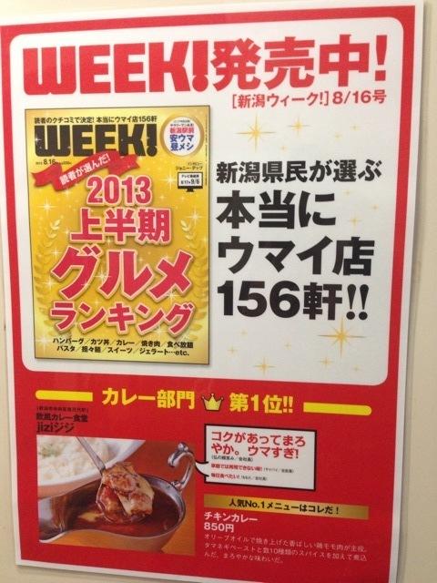 【新潟】欧風カレー食堂ジジがカレー部門1位らしい